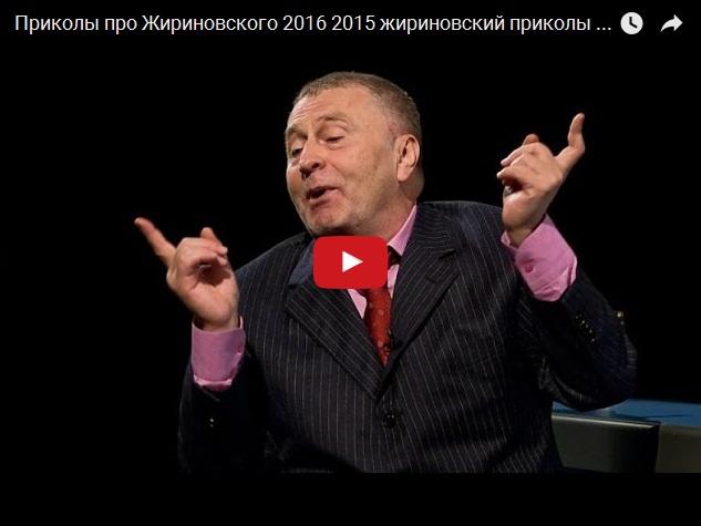 Прикольные моменты с Владимиром Жирновским