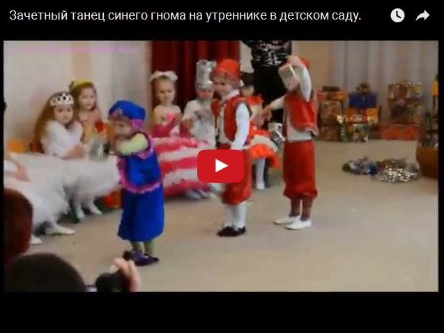 Прикольный танец синего гнома в детском саду