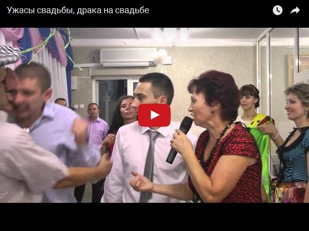 Ну какая в России свадьба без драки