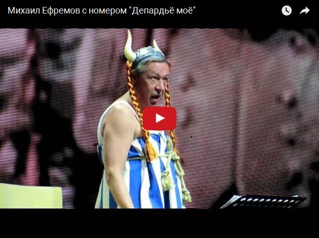 Михаил Ефремов -