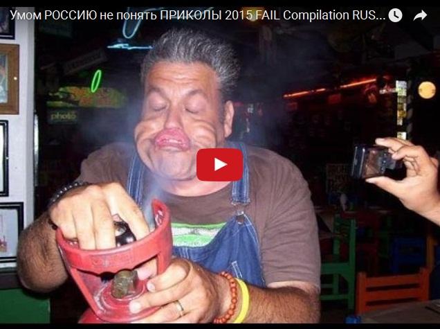 Умом Россию не понять - подборка видео приколов из России