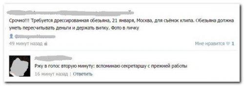 Прикольные скриншоты коментариев. Лучшие приколы