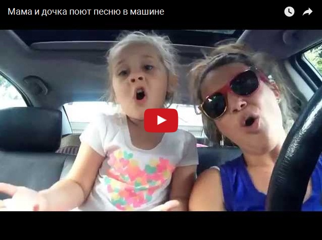 Мама и дочка поют в машине - прикольное видео