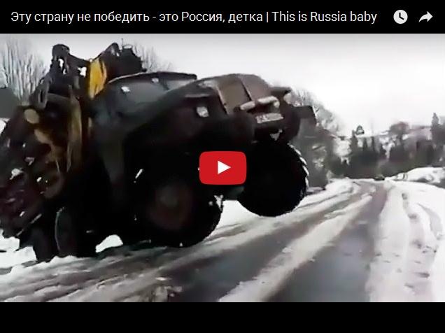Это Россия - эту страну не победить!