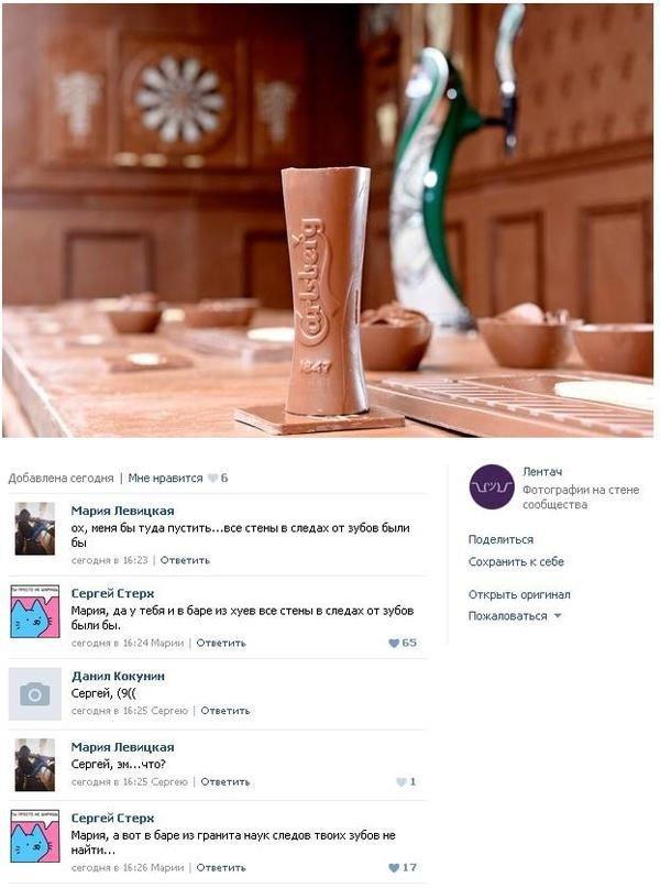 Скриншоты из социальных сетей. Часть 2. Продолжение