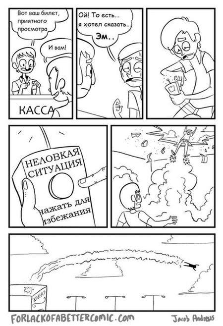 Весёлые комиксы. Озорная подборка приколов