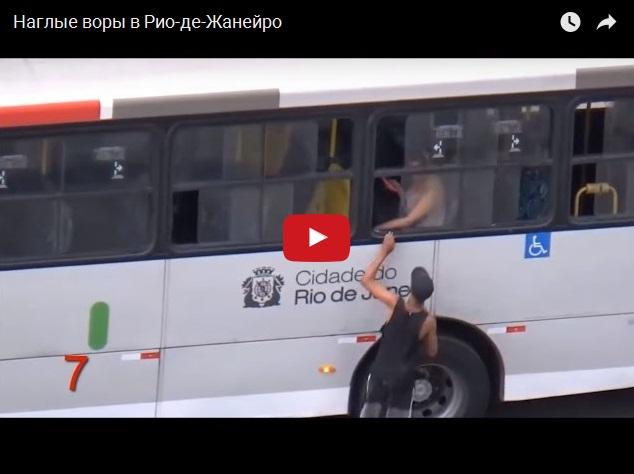 Нахальные воры в Рио-де-Жанейро