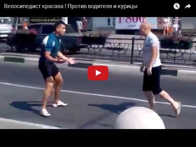 Велосипедист против водителя и курицы