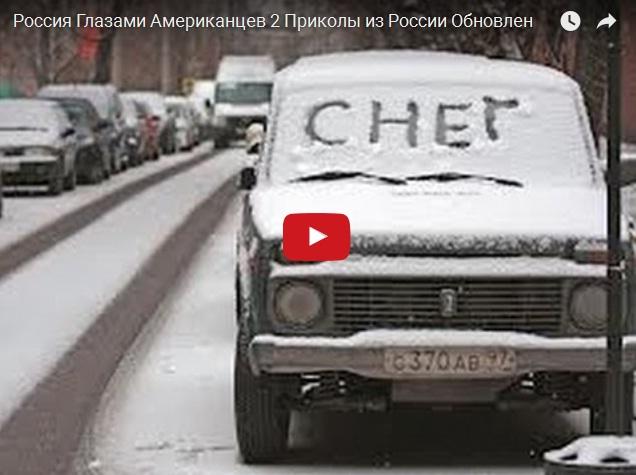 Прикольное видео из России. Русские приколы