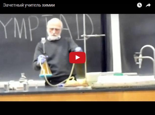 Самый зачетный учитель химии