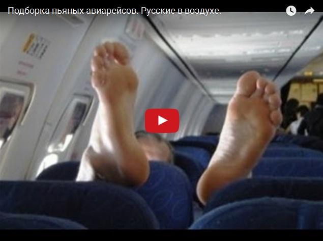 Подборка пьяных приключений в самолетах. Русские в воздухе