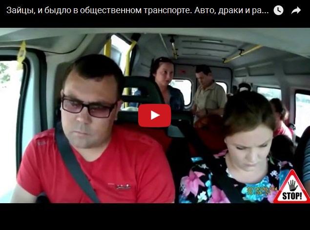 Быдляк в общественном транспорте