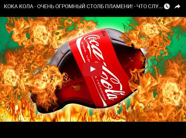 Как сделать ракету из Кока-колы. Не повторять!!!