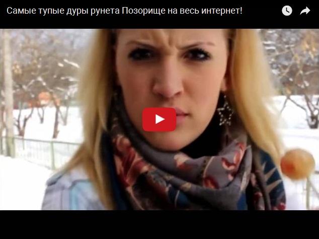 Самые тупые дуры российского интернета