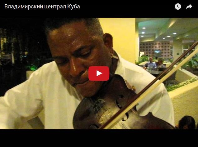 Видео дня: кубинцы исполняют песню