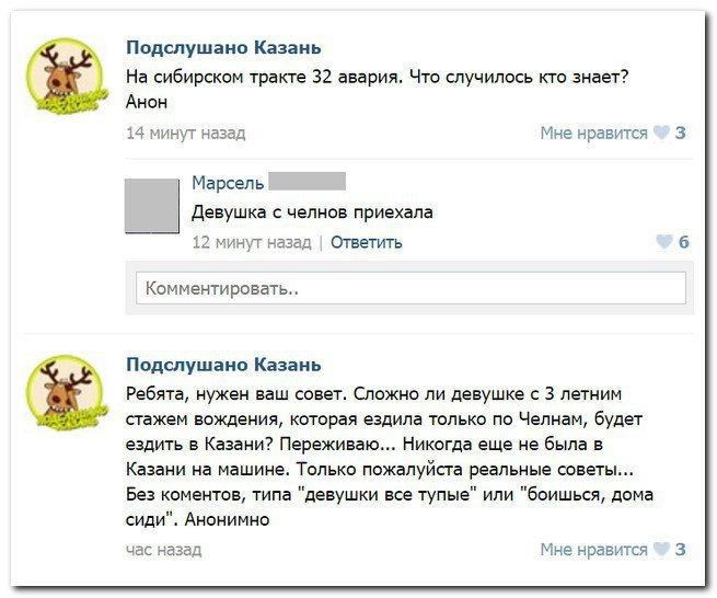 Веселая переписка из социальных сетей. Приколы из  Контакта и Фейсбука