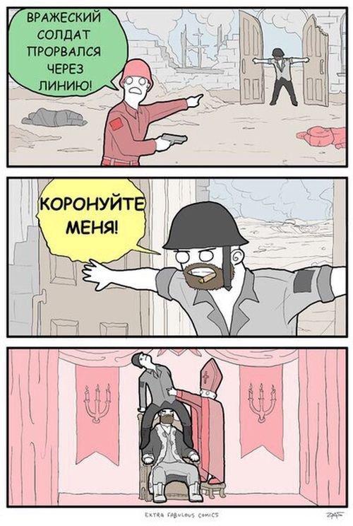Улётная подборка комиксов. Смешная подборка любимых приколов