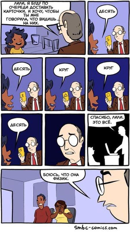 Весёлые комиксы в ассортименте. Любимые приколы