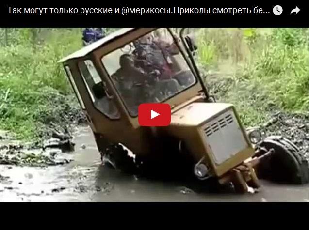 Так могут только русские люди