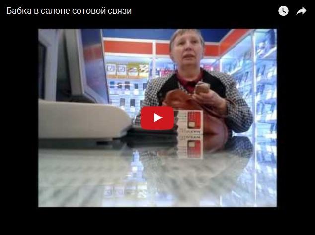 Ржака - бабка в салоне сотовой связи