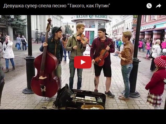 Девушка суперски спела песню про Путина с уличными музыкантами