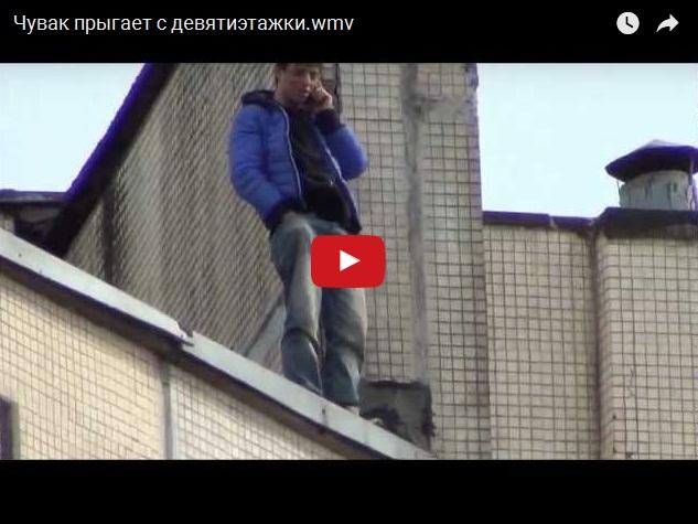 Парень пытается прыгнуть с 9 этажа