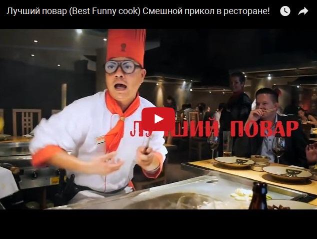 Самый виртуозный повар. Шоу в ресторане