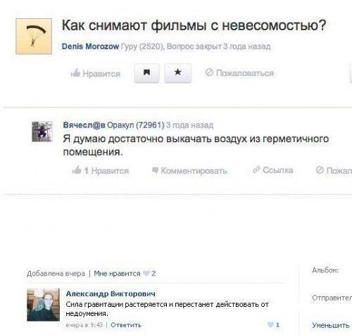 Весёлые комментарии из социальных сетей