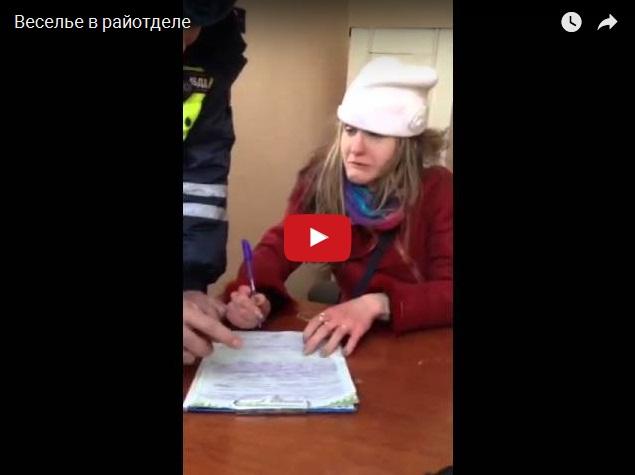 Ржака в полиции - нарушительница под кайфом подписывает протокол