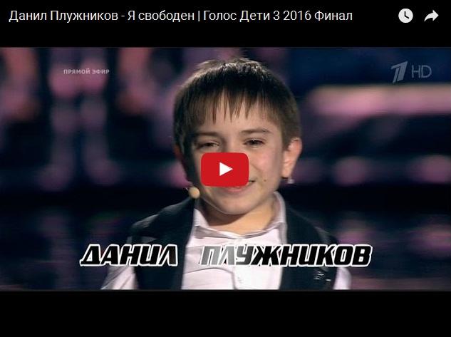 """Данил Плужников - Я свободен. Шоу """"Голос Дети 3""""  2016"""