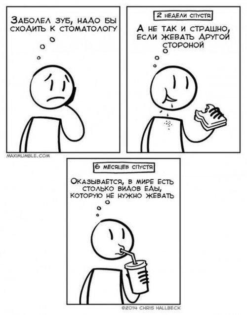 Весёлые комиксы для позитивного настроя. Свежие приколы!