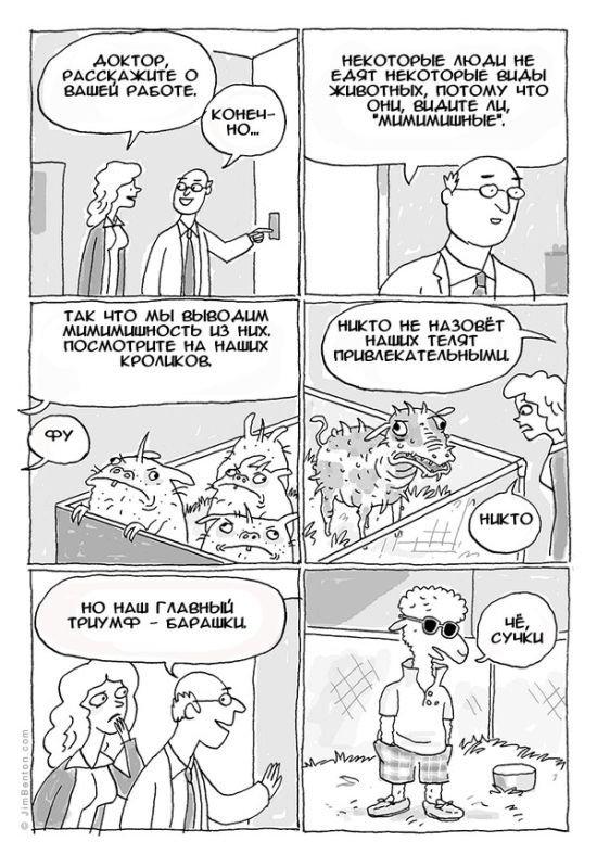 Улётные комиксы. Весёлая подборка приколов