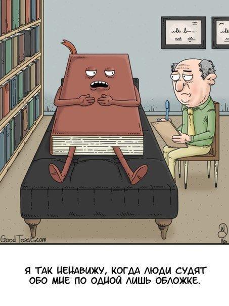Забавные комиксы и веселые картинки. Лучшие приколы