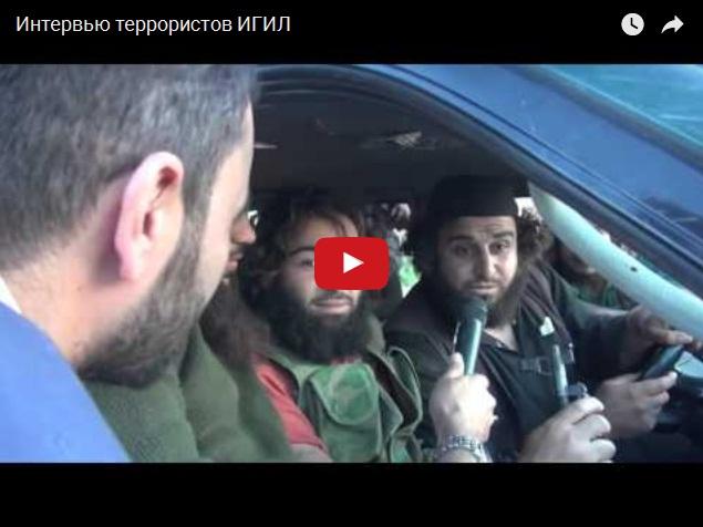 Ржачное интервью террористов ИГИЛ