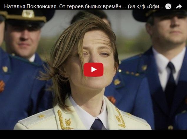 Наталья Поклонская - От героев былых времен