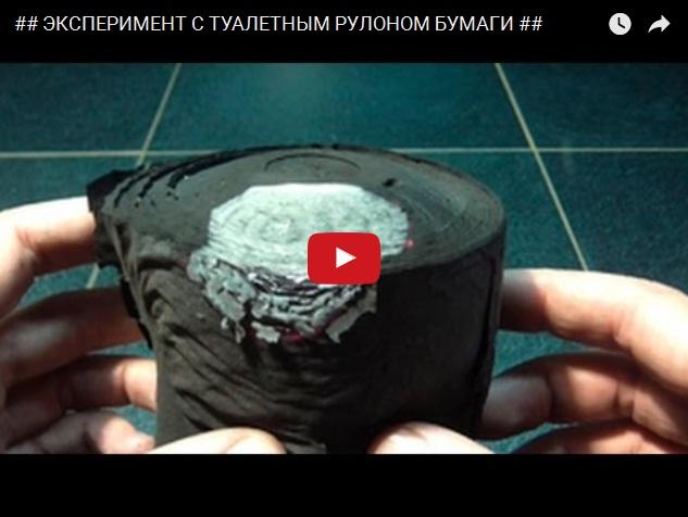 Необычный эксперимент с рулоном туалетной бумаги