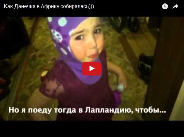 Ржака - маленькая девочка собралась в Африку
