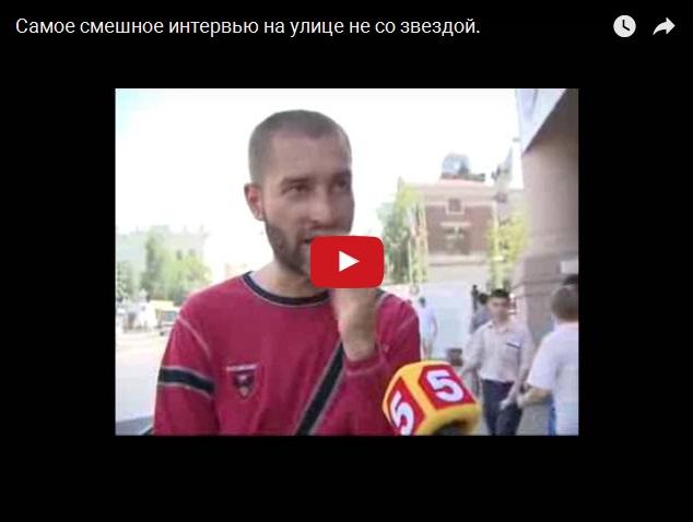 Самое смешное интервью на улице