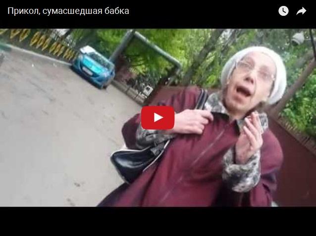 Сумасшедшая бабка привязалась на улице