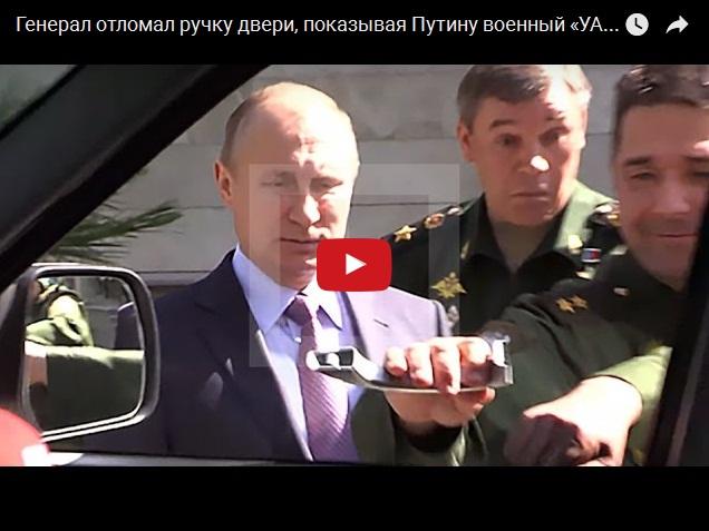 Генерал отломал ручку двери, показывая Путину военный «УАЗ-Патриот»