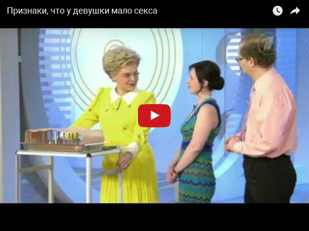Елена Малышева - признаки того, что у вас мало секса