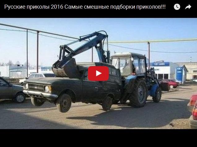 Свежая подборка русских приколов на видео. Это Россия...