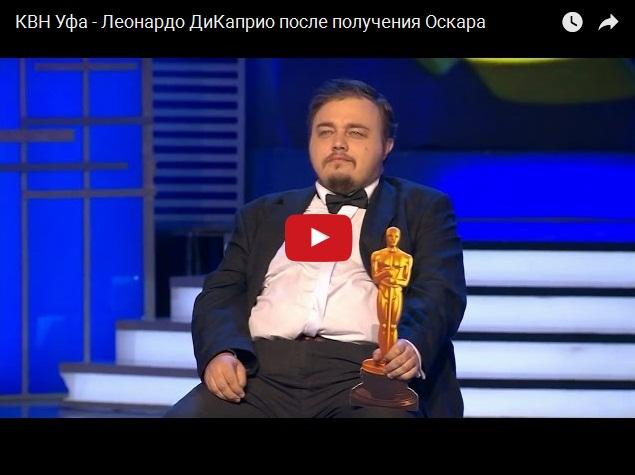 Приколы из КВН - Леонардо ди Каприо после получения Оскара