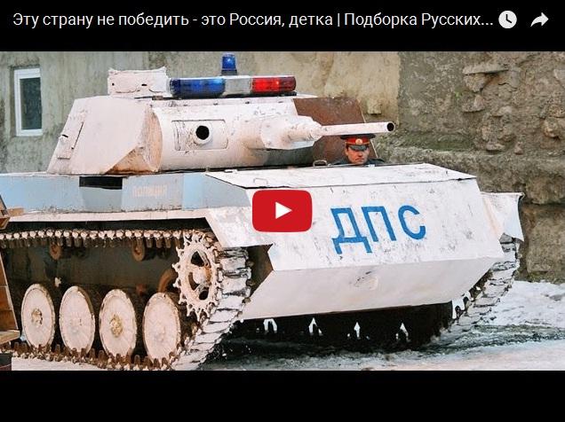 Видео приколы про Россию и русских людей