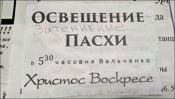 Прикольные надписи и смешные объявления. Приколы в рекламе