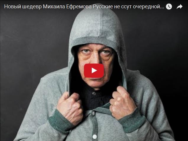 Михаил Ефремов - Русские не ссут