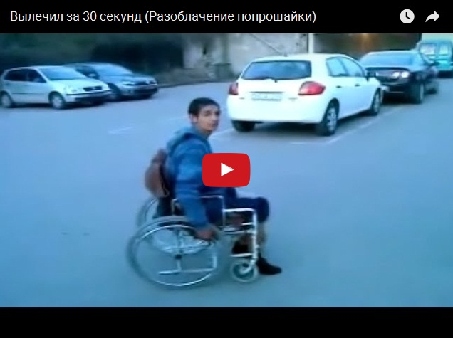 Вылечил инвалида за 30 секунд