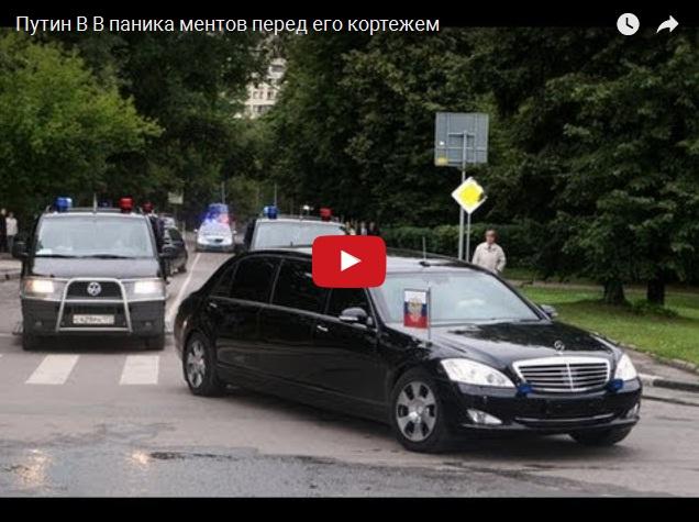 Паника гаишников перед проездом кортежа президента