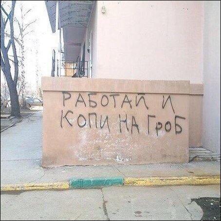 Смешные надписи на стенах и заборах и рекламный креатив