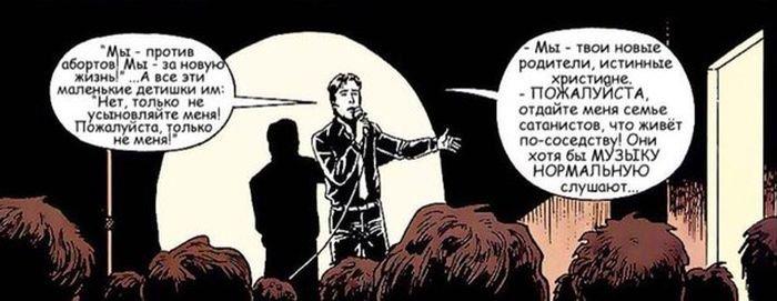 Подборка прикольных комиксов. Весёлый пост